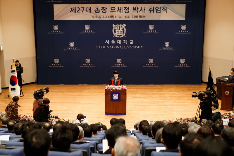 Seoul National University inaugurated President Oh Se-Jung on February 8, 2019.